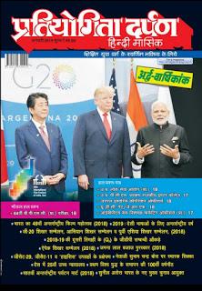 Pratiyogita Darpan January 2019 PDF in Hindi