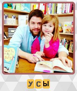 мужчина с усами сидит рядом с девочкой за столом с книжкой