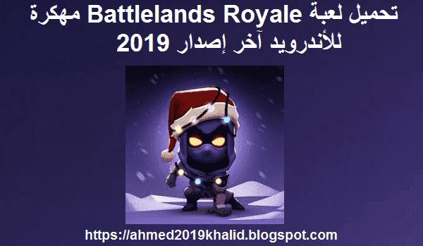 تحميل لعبة Battlelands Royale مهكرة للأندرويد آخر إصدار 2019