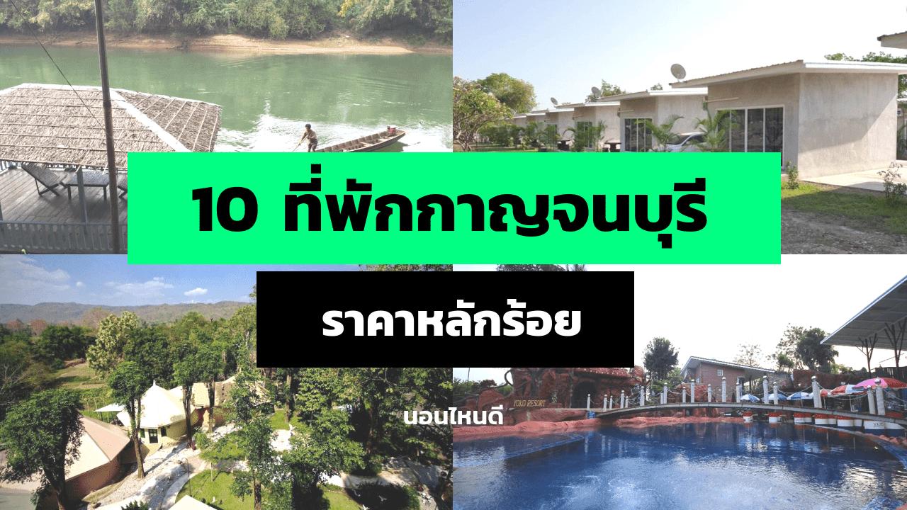 รีวิว !! 10 ที่พักกาญจนบุรี ราคาหลักร้อย เริ่มต้นแค่ 400 บาท