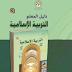 دليل المعلم الاردني  /التربية الاسلامية الصف العاشر
