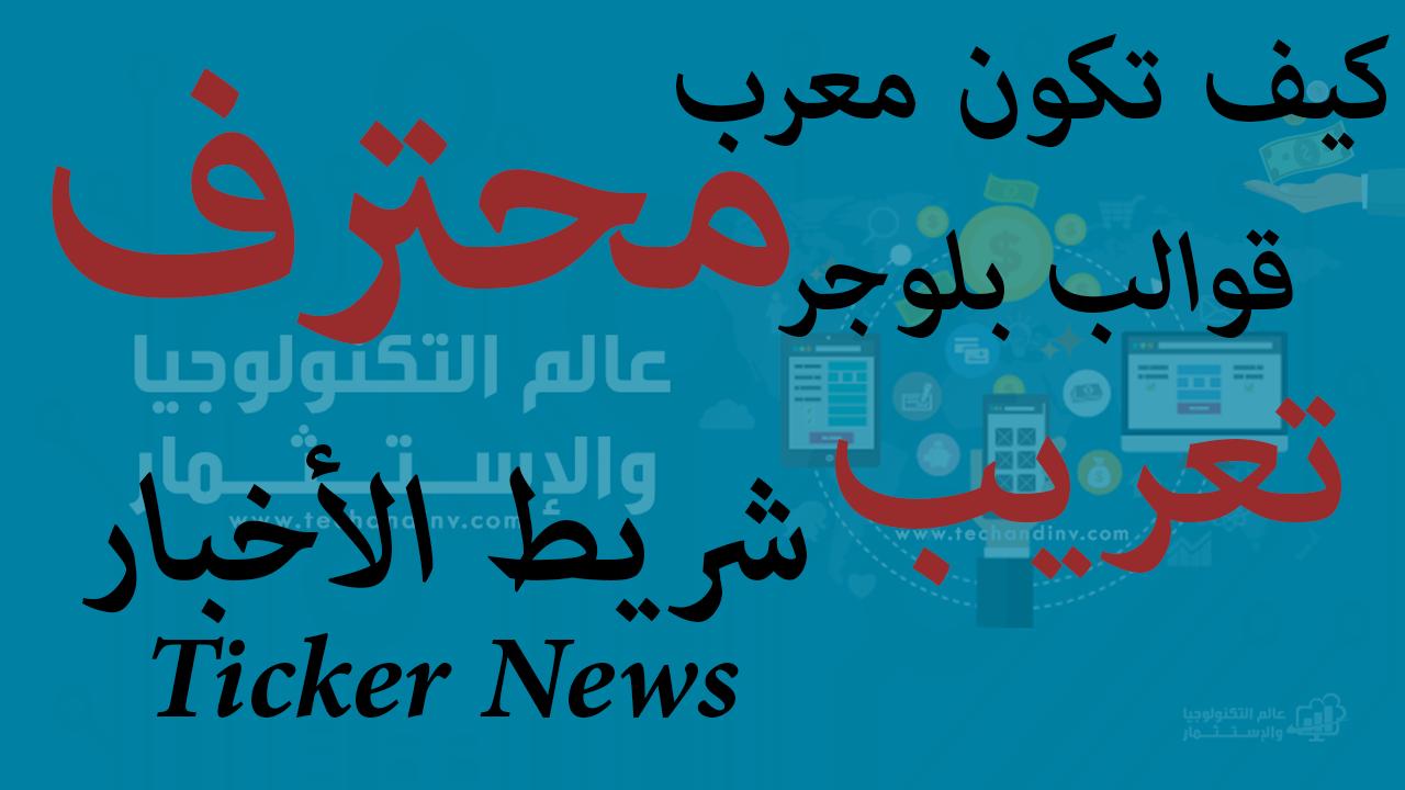 تعريب قوالب بلوجر باحترافيه - تعريب شريط الأخبار Ticker News