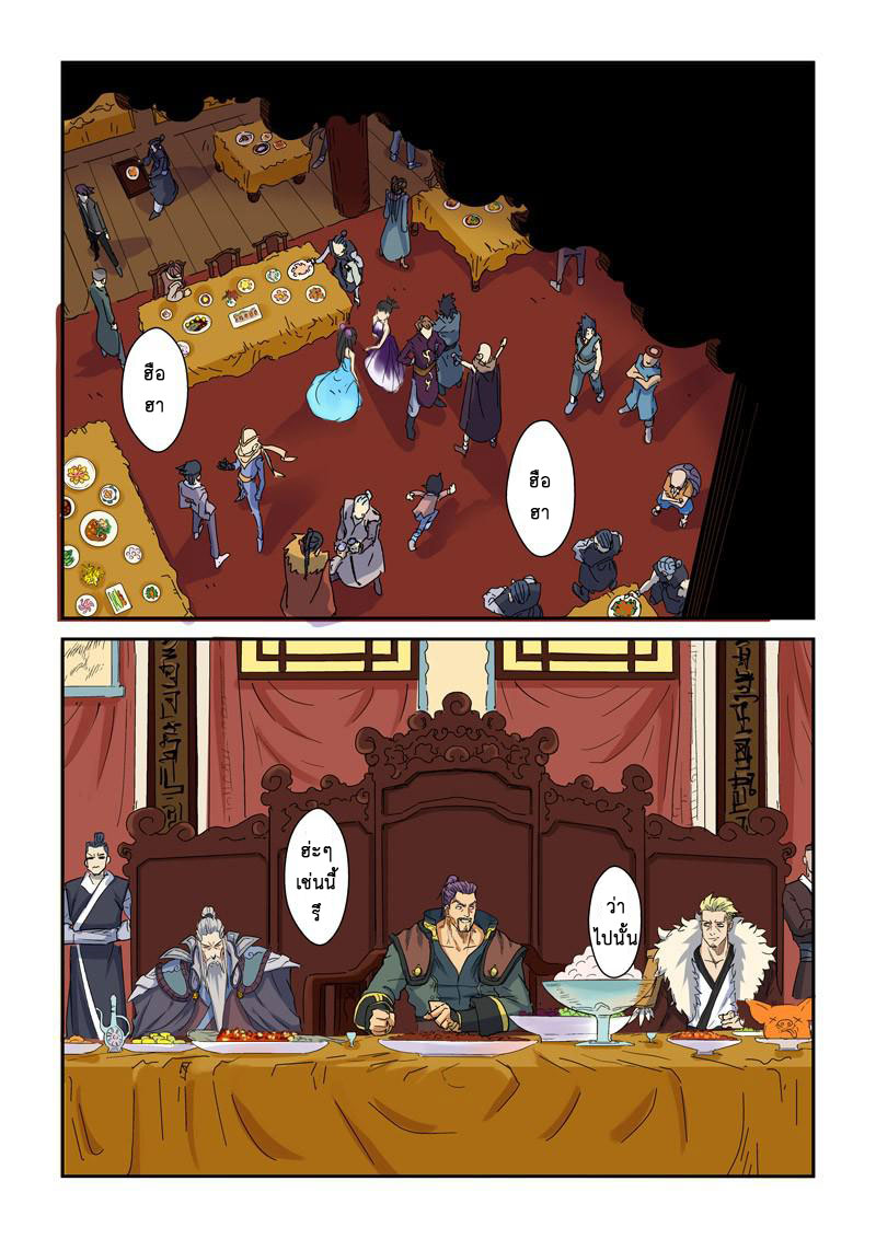 Tales of Demons and Gods ตอนที่ 137.2 หน้า 7
