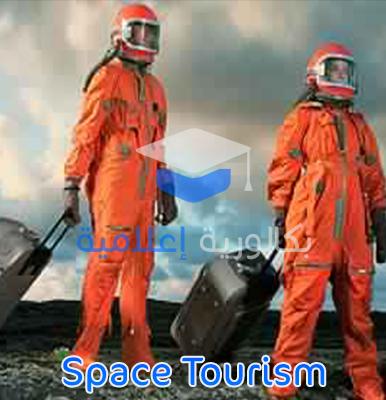 Paragraph on Space Tourism - Bac Informatique | بكالورية إعلامية