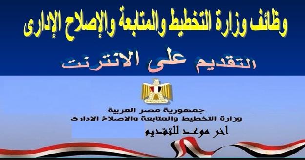 اعلان وظائف وزارة التخطيط والمتابعة ...