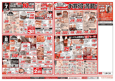 【PR】フードスクエア/越谷ツインシティ店のチラシ5月6日号