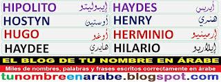 como se escribe mi nombre en arabe:  HAYDES, HENRY, HERMINIO, HILARIO