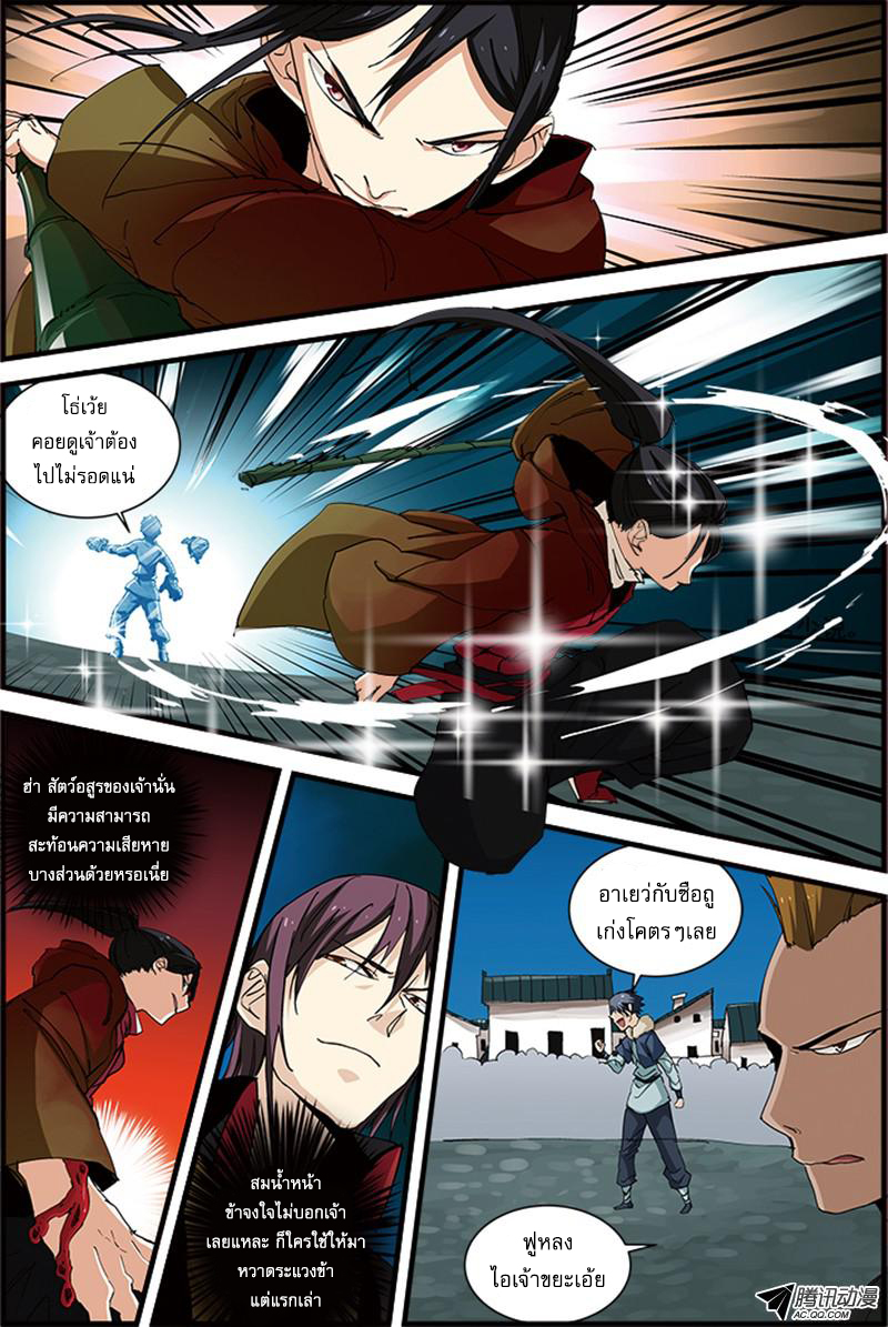 อ่านการ์ตูน Three Episode Hero 13-14 ภาพที่ 9