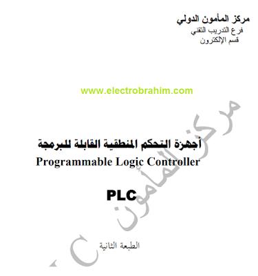 تحميل كتاب أجهزة التحكم المنطقية القابلة للبرمجة