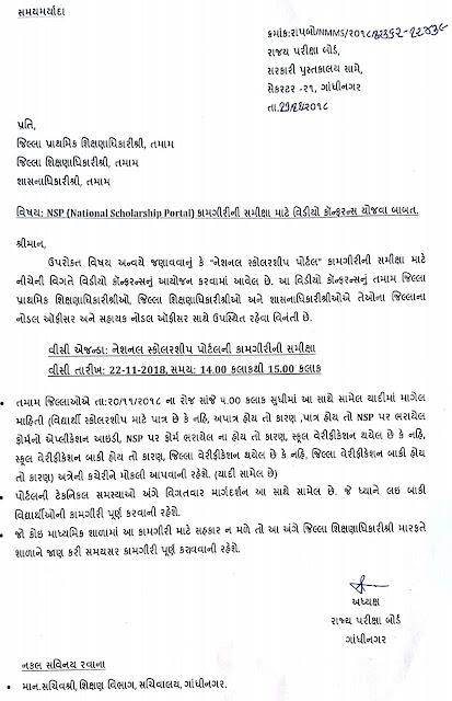 NSP एग्जाम की समीक्षा के लिए वीडियो कोंसफेरेंसिंग योजने हेतु पत्र बाबत राज्य परीक्षा बोर्ड