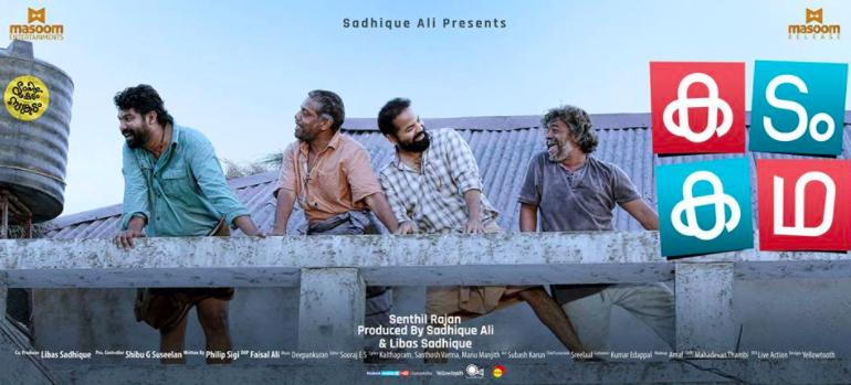 Kadam Kadha (2017): Theyyamthara Song Lyrics - LyRICHORDS