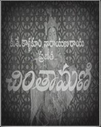 Chintamani (చింతామణి) 1933 film