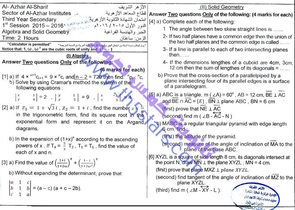 امتحان جبر هندسة فراغية لغات ثانوية ازهرية 2016