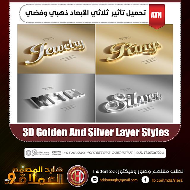 تحميل تأثير ثلاثي الأبعاد ذهبي و فضي