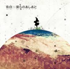Download Download  Supercell – Bokura NO Ashiato
