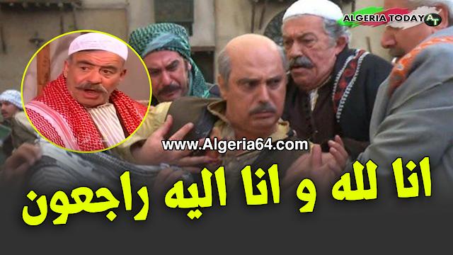 وفاة نجم مسلسل باب الحارة السوري الفنان اكرم التيلاوي