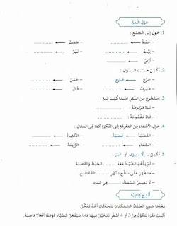 29 - كراس العطلة عربية سنة ثالثة