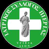 ΙΑΤΡΙΚΟΣ ΣΥΛΛΟΓΟΣ ΠΙΕΡΙΑΣ : Ενημέρωση του κοινού για περιφερόμενους «θεραπευτές».