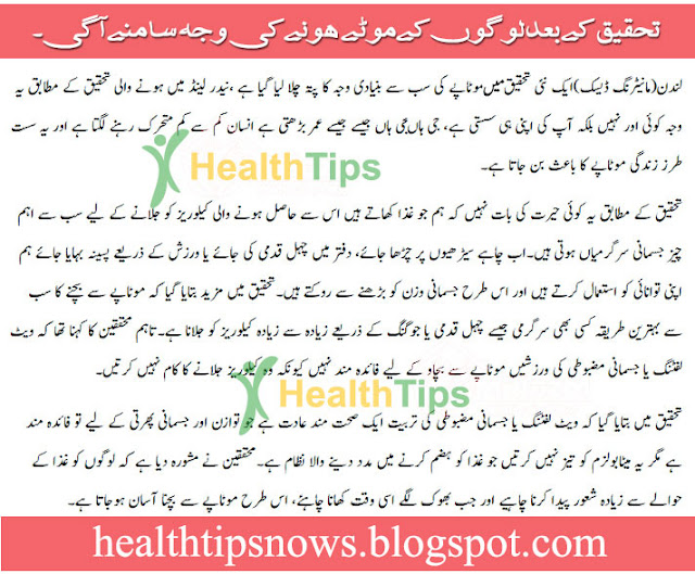 The Main Reason why People Get Fat in Urdu Hindi | Research found