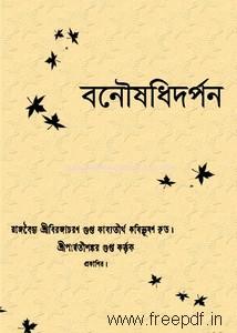 buku perdagangan forex di bangla