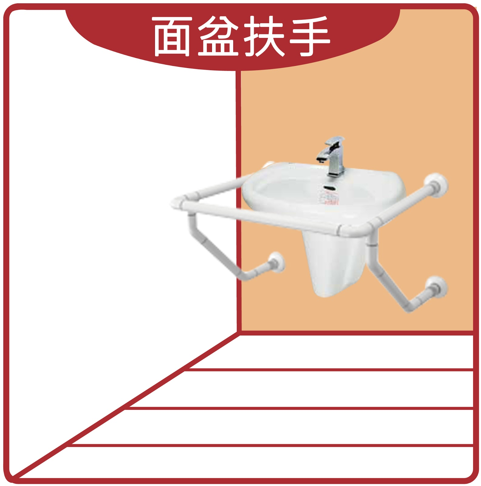 面盆扶手 (白色抗菌) ~ 天生水電材料行 三久太陽能熱水器高雄經銷服務中心