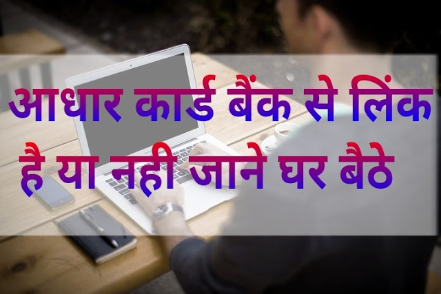 Aadhar Card Bank Se link Hai Ya nahi Jane Ghar Baithe