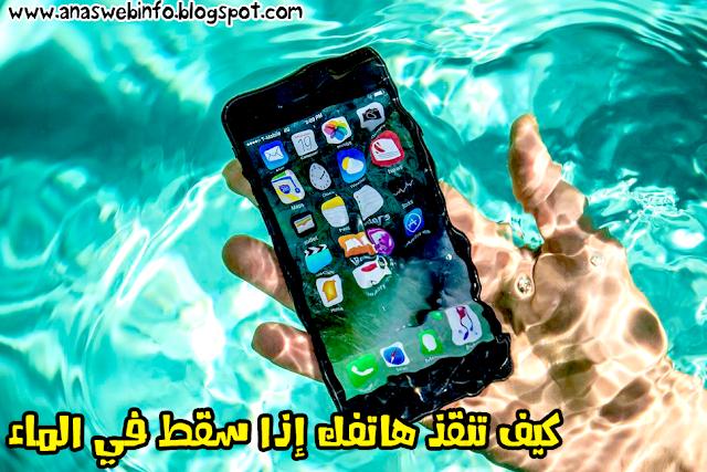خطوات لا تترد في عملها عند سقوط هاتفك في الماء تعرف عليها !!