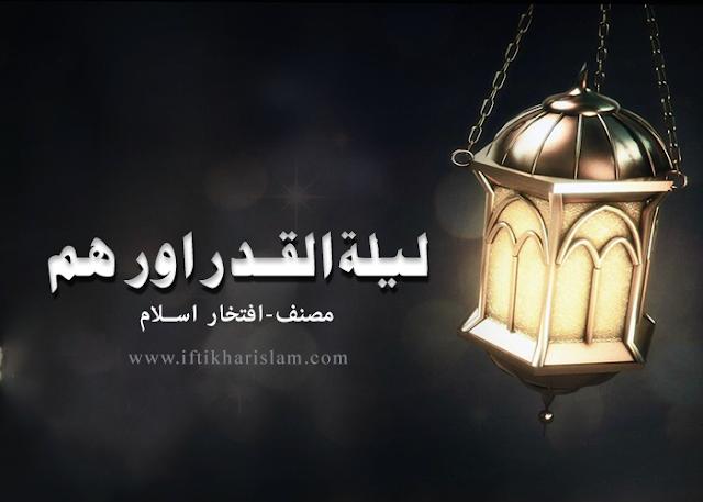 Iftikhar Islam - laylatul Qadr aur Hum - Urdu