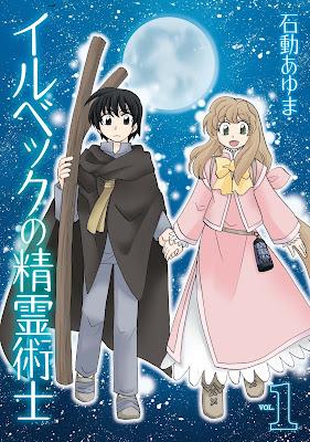 [Manga] イルベックの精霊術士 第01巻 [Irubekku no Seireijutsushi Vol 01] Raw Download