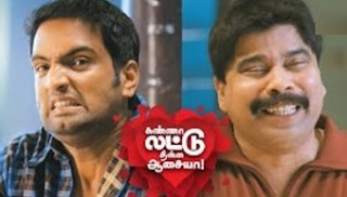 Kanna Laddu Thinna Aasaiya Scenes | Santhanam, Sethu and Powerstar decide to surprise Vishaka | Simbu