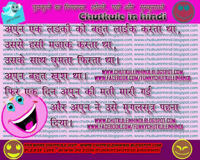 हंसी के चुटकुले, डर्टी चुटकुले, भारतीय चुटकुले