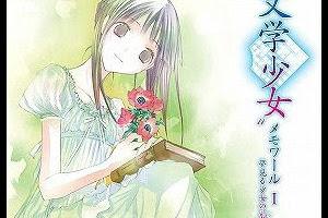 Bungaku Shoujo: Memoire [03/03][Ovas][MEGA] BD | 720P [130MB][Sub Español]