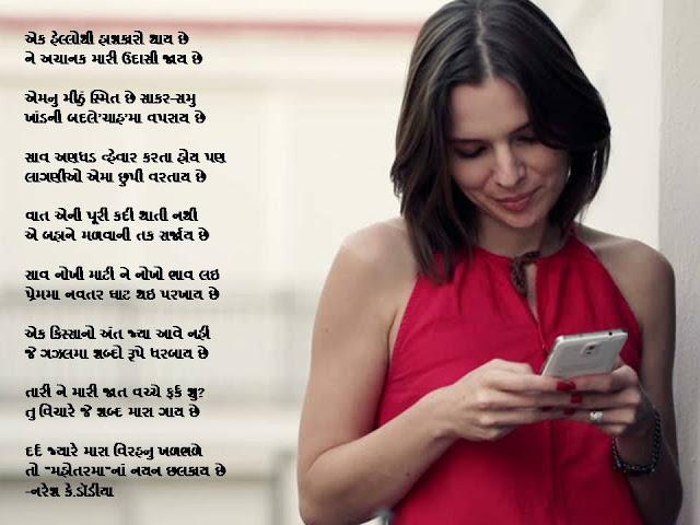 एक हेल्लोथी हाशकारो थाय छे Gujarati Gazal By Naresh K. Dodia