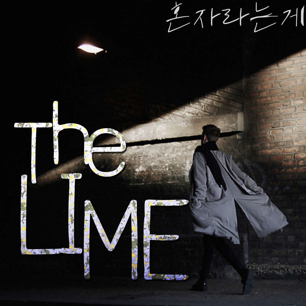 [Single] The Lime – 혼자라는게