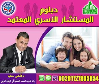 دبلوم الإرشاد الأسري