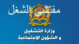 لائحة المترشحين للغختبار الكتابي لمباراة مفتشي الشغل (10 مناصب)