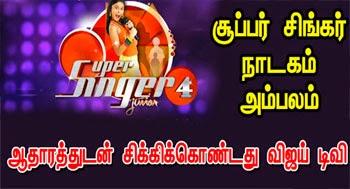 super singer junior 4 Votes????