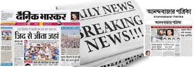 Samachar Patra - Hindi Essay Rachna | News Paper - Hindi Nibandh for Class 6-12 | समाचार पत्र हिंदी रचना हिंदी निबंध
