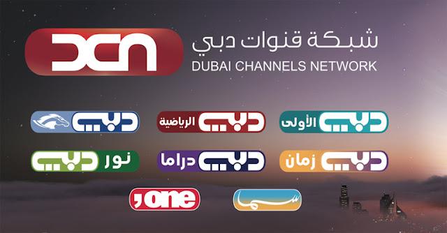 تردد قناة دبي ون DUBAI ONE الجديد وقنوات دبي الرياضية المجانية 2018