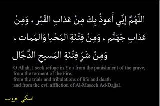 فتنة المحيا والممات التى نستعيذ بالله منها فى التشهد الاخير The trials of life and death