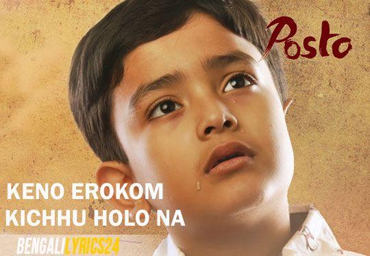 Keno Erokom Kichhu Holo Na Song - Nachiketa Chakraborty, Jisshu Sengupta