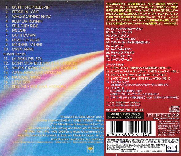 JOURNEY - Escape +7 {Remastered Japanese Blu-Spec CD2 Limited Release} (2017) back