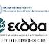 Επιμορφωτικό πρόγραμμα για στελέχη του Εθνικού Κέντρου Άμεσης Βοήθειας (ΕΚΑΒ)