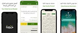 """تحميل تطبيق """" ختمة """" لختم القرآن في رمضان"""