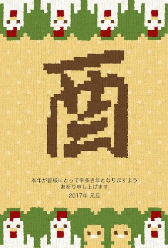 「酉」の文字とニワトリの編み物デザインの年賀状テンプレート(酉年)