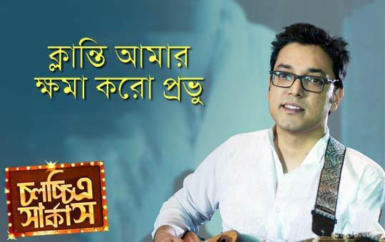 Awboshor Klanti Amar - Anupam Roy