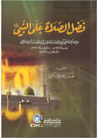 فضل الصلاة على النبي صلى الله عليه وسلم - الإمام أبي اسحاق الأزدي المالكي