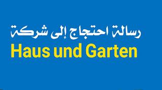 """رسالة احتجاج واعتراض على شيء تم طلبه من شركة """"Haus und Garten"""""""