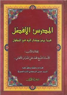 تحميل المدرس الأفضل فيما يرمز ويشار إليه في المطول - محمد علي المدرس الأفغاني pdf