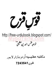 Qows-e-Qazah By Khawaja Shamsudin Azeemi